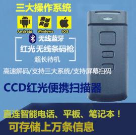 红光枪扫描器屏幕码污损码专用识别安卓ios扫描器