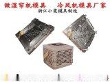 冷卻器塑膠模具 空氣冷卻器塑膠模具