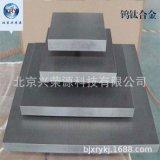 鎢鈦合金 高純鎢鈦顆粒1-6mm 鎢鈦合金廠家