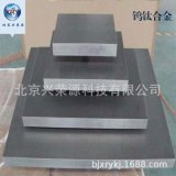 钨钛合金 高纯钨钛颗粒1-6mm 钨钛合金厂家
