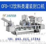 cfd-12饮料类灌装封口机