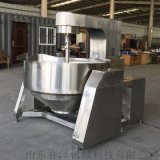 火鍋底料專用不鏽鋼材質行星攪拌夾層鍋