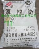 华南地区供应工业级氯酸钠,试剂级氯酸钠,无机盐