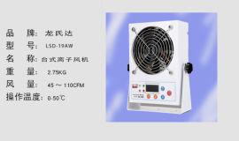 数显平衡电压离子风机