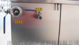 厂家直销工业型超声波清洗机