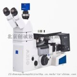 Axio Vert.A1材料研究倒置式显微镜