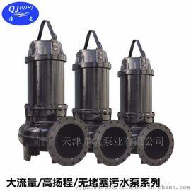 耐高温污水泵 污水排放用潜水泵 自吸无堵塞排污泵