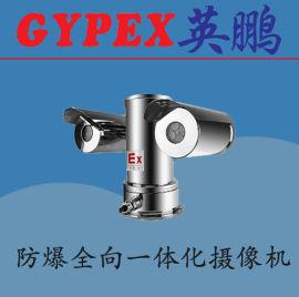 锡林郭勒防爆一体化摄像机