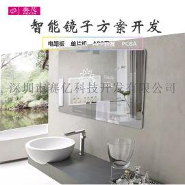 智能镜子方案欧式挂墙语音播报卫浴化妆镜系统