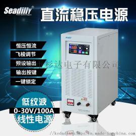 杉达SDL30-100D直流稳压电源30V100A
