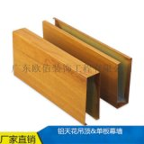 定制规格木纹铝方通  防火美观凹槽木纹铝方通