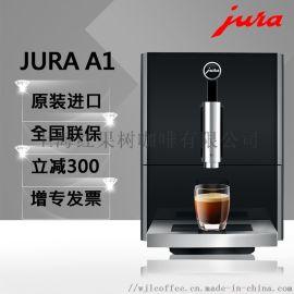 优瑞 A 1全自动家用意式咖啡机