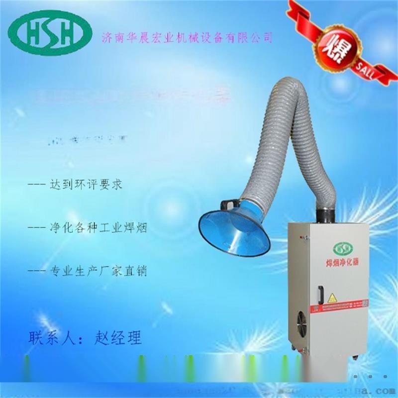 供应济南环评达标厂家直销HCHY-2400 移动式