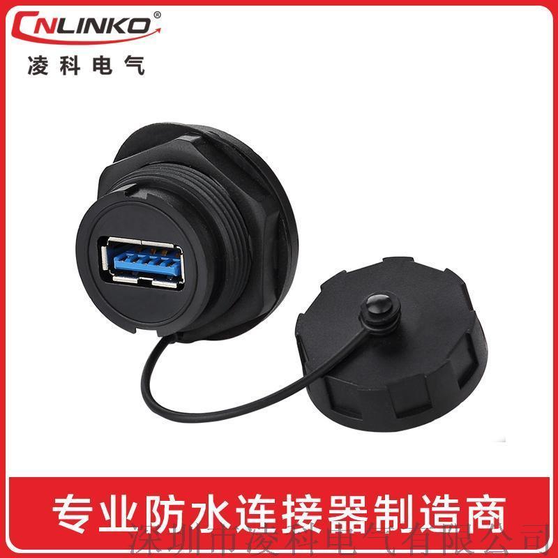 USB3.0防水接头数据连接线公对母延长线防水航空