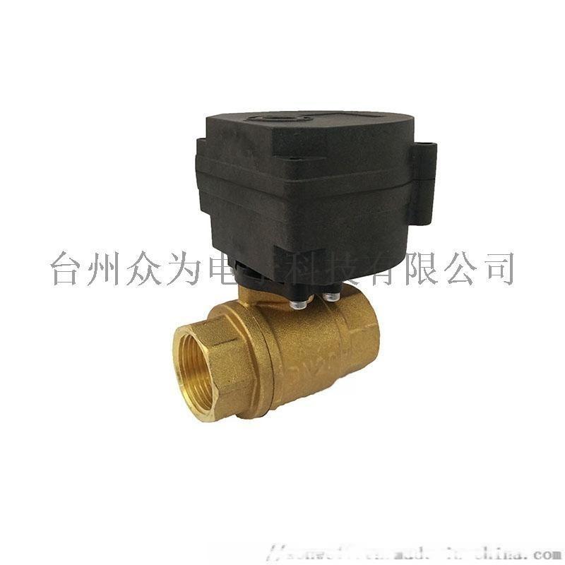 厂家直销DN20 微型电动执行器 6分黄铜球阀