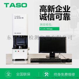 TAOS台硕一键测量仪二次元影像仪影像测量仪轮廓投影仪
