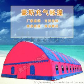 大型户外活动红白喜事婚宴充气帐篷流动餐厅酒席餐饮大棚充气帐篷