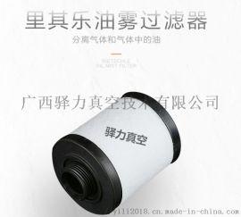 里其乐油雾过滤器731400/401 rietschle排气过滤器 真空泵油滤芯