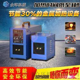 高频熔金炉 熔铜炉 高频熔炼炉 熔铝炉生产厂家
