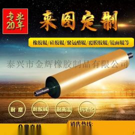 专业定制加工橡胶辊硅胶辊聚氨酯辊覆膜辊