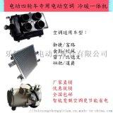 转子式电动空调雷丁/御捷/比德文车专用