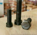 宁波三多 8.8级高强度外六角螺栓