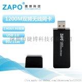 ZAPO品牌 W50B RTL8812AU 无线网卡 台式机WIFI接收器 1200M双频AC无线网卡