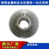 定製鋁合金太陽花散熱器 異形散熱器鋁型材精加工