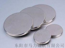 钕铁硼强力磁铁 圆形单面磁 环形 圆片包装磁铁