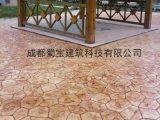 艺术压花地坪 压模混凝土 生态环保地坪 施工