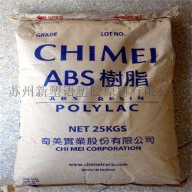 供应PA-737/ABS原料 ABS塑料