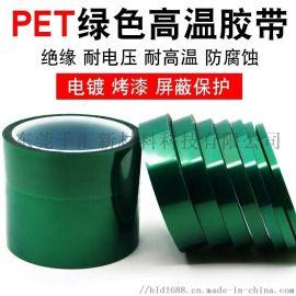 厂家生产绿色PET高温胶带遮蔽保护耐高温胶带60U