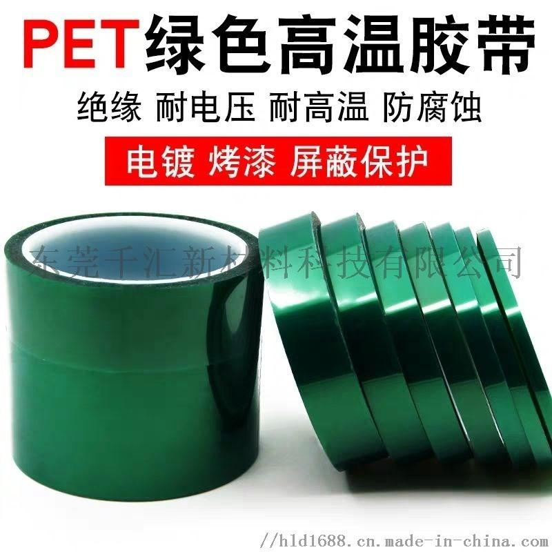 廠家生產綠色PET高溫膠帶遮蔽保護耐高溫膠帶60U