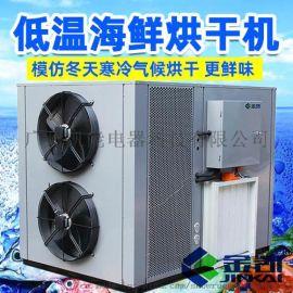 海产品烘干机 烘干海鲜鱼干机 低温低湿冷风烘干