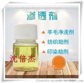 渗透剂 整理液渗透性 织物润湿性