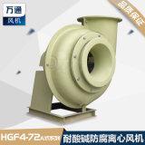 万通风机厂家直销HGF4-72型A式耐酸碱防腐蚀除臭玻璃钢离心风机