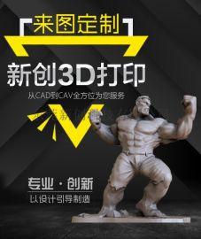3d打印服务手办模型设计与定制玩具手板高精度复模