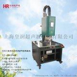 SONIC1542大功率超声波焊接机