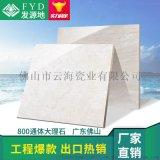 通體大理石地磚防滑耐磨工程以及出口專用瓷磚