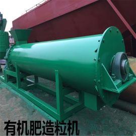 复合肥搅齿造粒线 有机肥全套生产线 牛羊粪造粒机