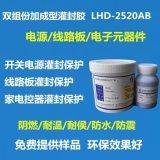 高品質 雙組份矽膠灌封膠 防水灌封導熱阻燃矽膠