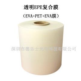 0.18mm透明EPE复合膜 PET带EVA胶膜