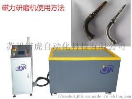 磁力研磨机方法是在传统研磨的不足与缺陷进行改革创新