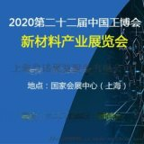 2020年9月上海国际工业博览会-新材料展览会