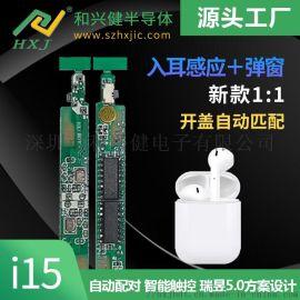 TWS蓝牙耳机方案定制1:1瑞昱洛达弹窗PCBA