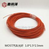 耐高温塑料光纤 橙色光纤MOST汽车光纤