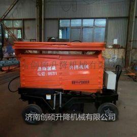 升降機廠家供應四輪移動式升降機 液壓升降平臺