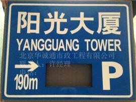 北京華誠通13501215191交通標牌 道路標牌 標牌生產廠家