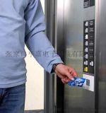 HJ供应张家口感应式智能电梯系统 电梯ic卡 小区智能电梯收费访客系统厂家价格