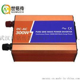 12/24V300W小型家用逆变器高频纯正弦波逆变器